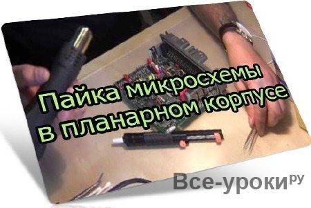 Скачать Пайка микросхемы в планарном корпусе (2013) DVDRip.