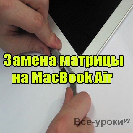 Замена матрицы на MacBook Air (2013) DVDRip
