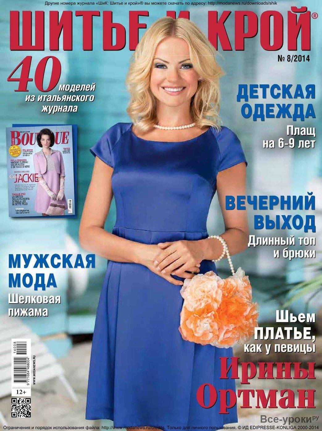 Шитье и крои журнал смотреть