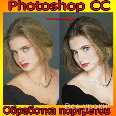 обработка прически в фотошоп