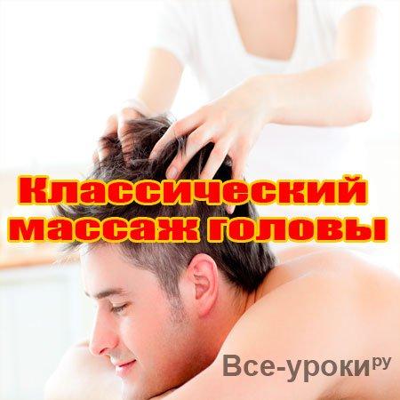 смотреть бесплатно массаж
