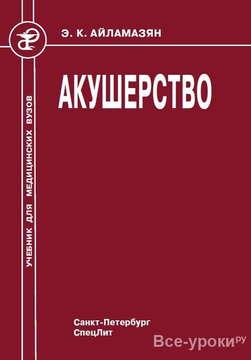 Книга по акушерству айламазян скачать бесплатно