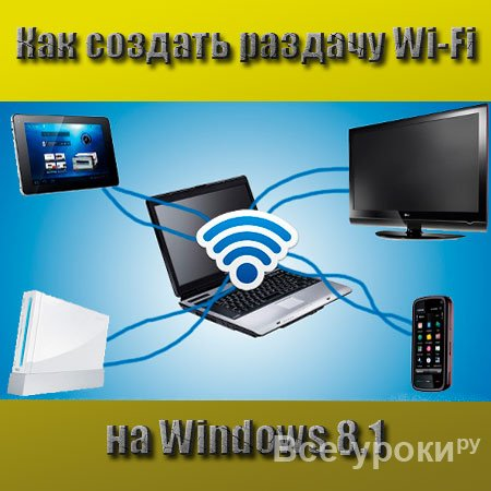 ��� ������� ������� Wi-Fi �� Windows 8.1 (2015) WebRip