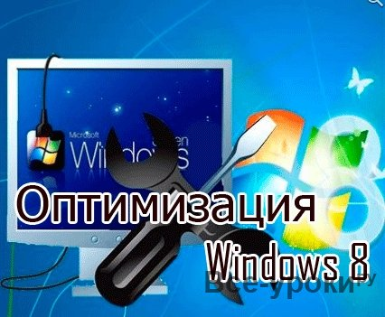 Оптимизация Windows 8 (2015) WebRip