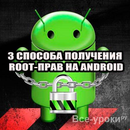 Root Права На Андроид Два Файла