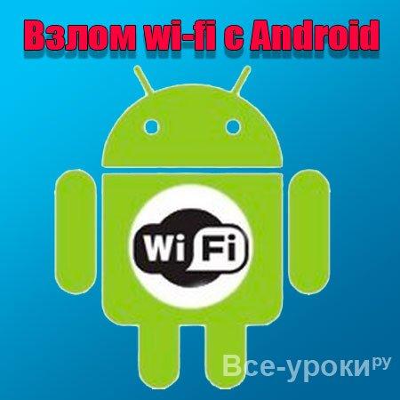 как перехвата трафика wi-fi