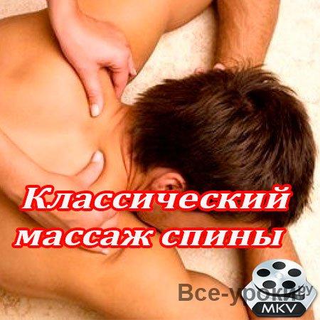 классический массаж для женского тела