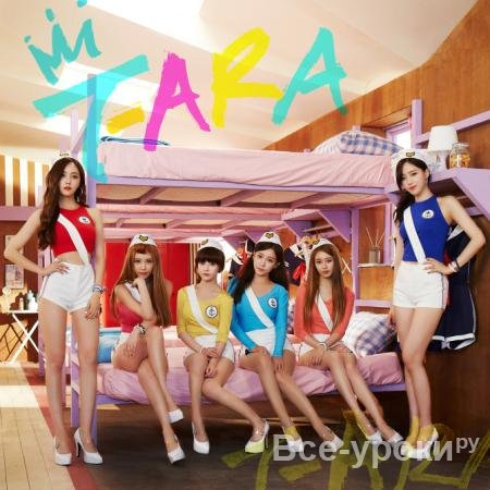 T-ara - So Crazy (Official Video) (2015) WEBRip