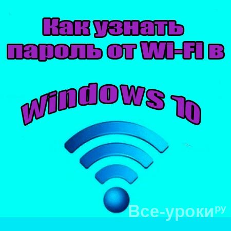 Как узнать пароль от Wi-Fi в Windows 10 (2015) WebRip