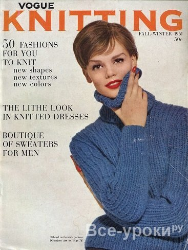 Vogue Knitting - Fall-Winter 1961