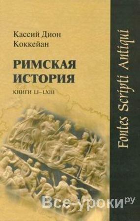 Кассий дион коккейан римская история. Книги li-lxiii (2014.