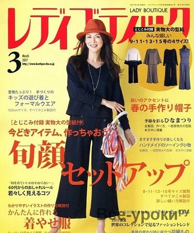 Lady Boutique №3 2017