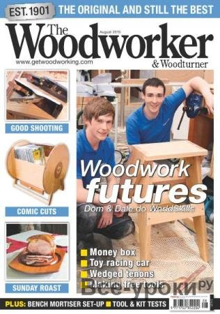 The Woodworker & Woodturner №8  (август /  2015)