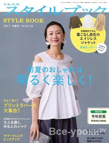 Mrs. Style Book №5 2017 May