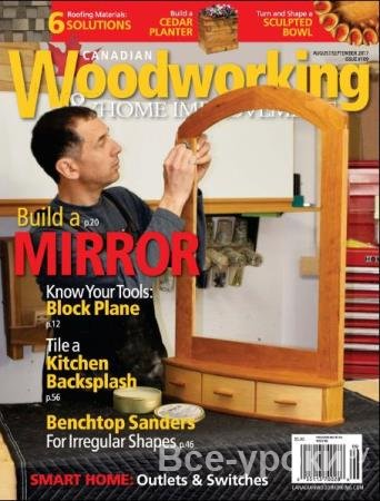 Canadian Woodworking & Home Improvement №109  (август-сентябрь /  2017)