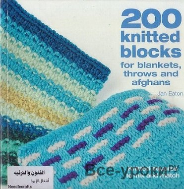 200 Knitted Blocks: For blankets, throws and afghans