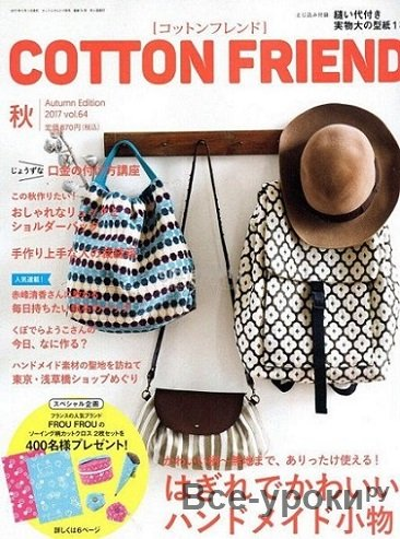 Cotton Friend vol.64 2017 Autumn Edition