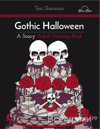 Teri Sherman - Gothic Halloween: A Scary Adult Coloring Book