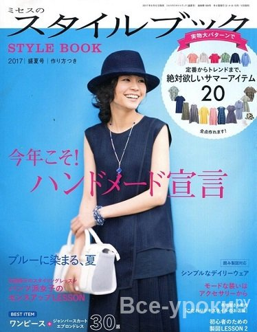 Mrs. Style Book 2017 Summer