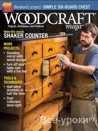 Woodcraft Magazine №81  (февраль-март /  2018)