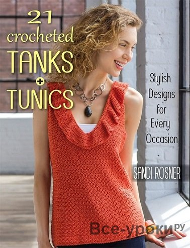 21 Crocheted Tanks + Tunics: Stylish Designs for Every Occasion