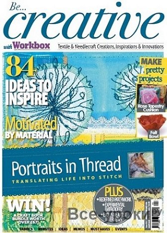 Be Creative with Workbox №153 2016