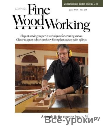 Fine Woodworking №268  (2018)