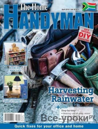The Home Handyman №28  (April /  2018)