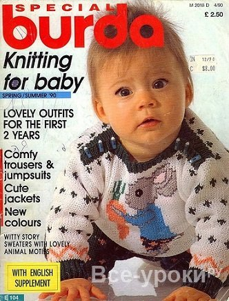 Burda special E104 1990 Knitting for baby