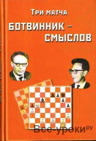 Чемпионы мира по шахматам (Василий Смыслов) (24 книги) (1952-2019)