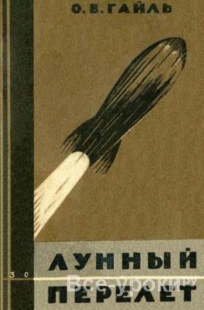 Отто Вилли Гайль - Лунный перелет (1930)