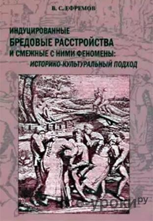 Ефремов В. С. - Индуцированные бредовые расстройства и смежные с ними феномены: историко-культуральный подход (2008)