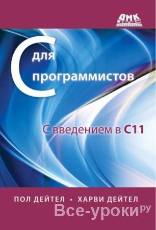 Дейтел П., Дейтел Х. - C для программистов с введением в C11 (2014)