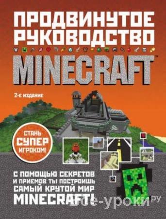О'Брайен Стивен - Minecraft. Продвинутое руководство (2017)