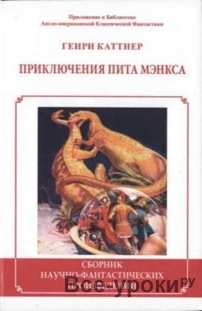 Каттнер Генри, Барнс Артур Келвин - Приключения Пита Мэнкса (2017)