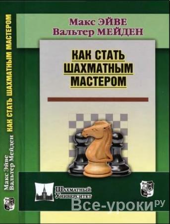 Чемпионы мира по шахматам (Макс Эйве) (18 книг) (1935-2018)