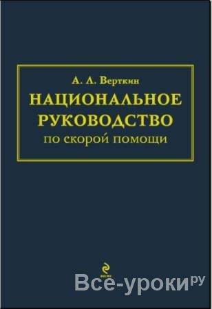 Аркадий Верткин - Национальное руководство по скорой помощи (2012)