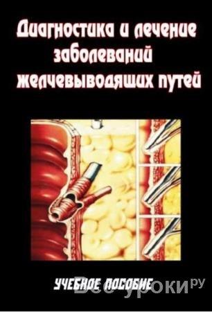 Диагностика и лечение заболеваний желчевыводящих путей. Учебное пособие (2003)