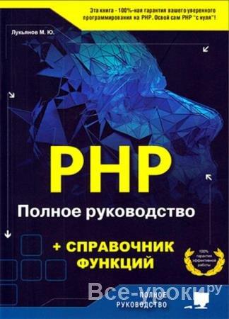 Михаил Лукьянов - PHP. Полное руководство и справочник функций (2020)