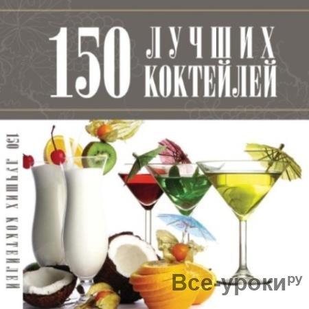 150 лучших коктейлей (2011)
