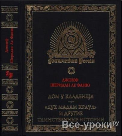 Готический роман (46 книг) (1993-2004)