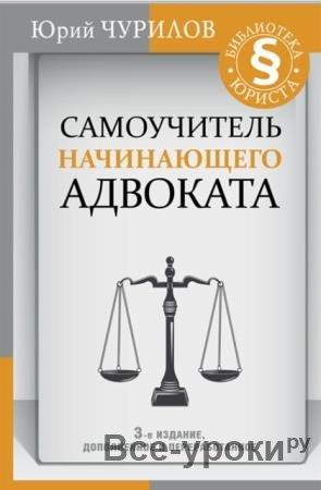 Юрий Чурилов - Самоучитель начинающего адвоката (2019)