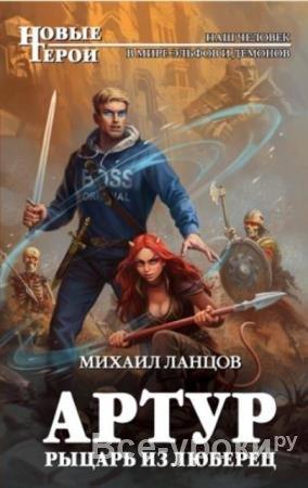Михаил Ланцов - Собрание сочинений (46 книг) (2012-2020)