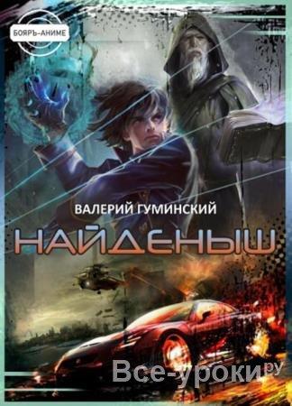Валерий Гуминский - Собрание сочинений (14 книг) (2019-2020)