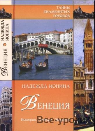Тайны знаменитых городов (16 книг) (2006-2011)