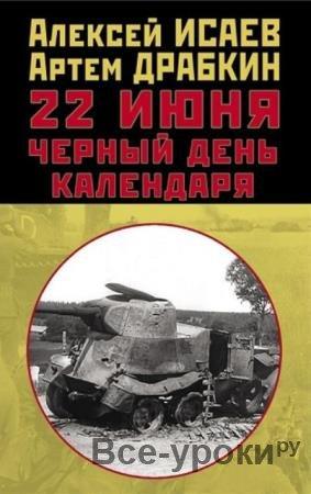 Драбкин Артем Владимирович, Исаев Алексей Валерьевич - 22 июня. Черный день календаря (2008)