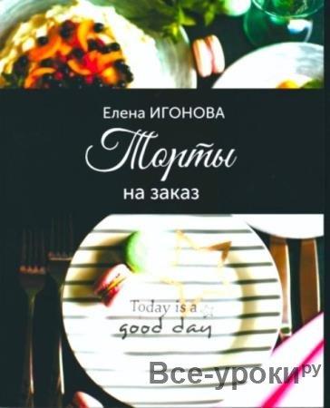 Елена Игонова - Торты на заказ (2018)