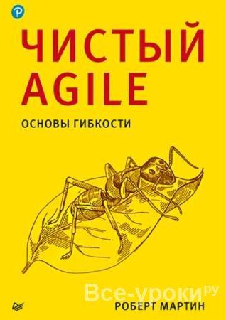 Роберт Мартин - Чистый Agile. Основы гибкости (2020)