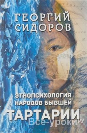 Сидоров Георгий Алексеевич - Этнопсихология народов бывшей Тартарии (2018)