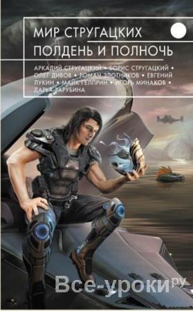 Русская фантастика (339 книг) (2003–2019)